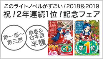 S 「このライトノベルがすごい!2018&2019」祝!2年連続1位!記念フェア ~12/23