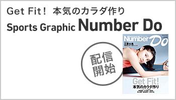 C Number DoGet Fit!本気のカラダ作り(~7/12)
