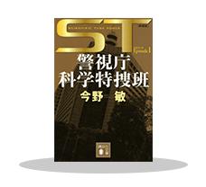 A 夏☆電書 夏☆電書スペシャル 警察小説フェア ~8/23