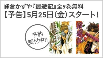 【事前告知】5月第2弾コミック全巻無料読み放題「最遊記」(~5/24)