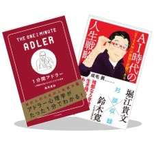 A 「人間力UP!」ビジネス書・自己啓発書など100冊最大半額フェア ~5/24