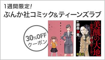 SS 【OP】≪ぶんか社≫30%OFFクーポン(~8/16)