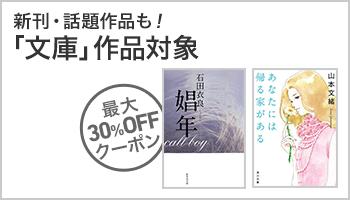 SS+ 「文庫」ジャンル1,500円以上に使える最大30%OFFクーポン ~4/26