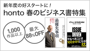 SS+ 【版元様横断施策】「honto 春のビジネス書 特集」 ~4/23