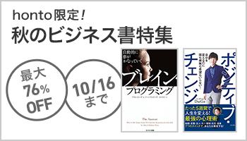 SS+ 【honto限定】「秋のビジネス書特集」特集 ~10/16