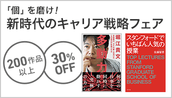 S  「個」を磨け! ~新時代のキャリア戦略フェア~(~5/31)