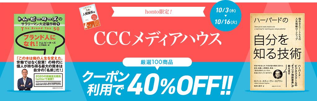 honto限定! CCCメディアハウス 厳選100商品 クーポン利用で40%OFF!