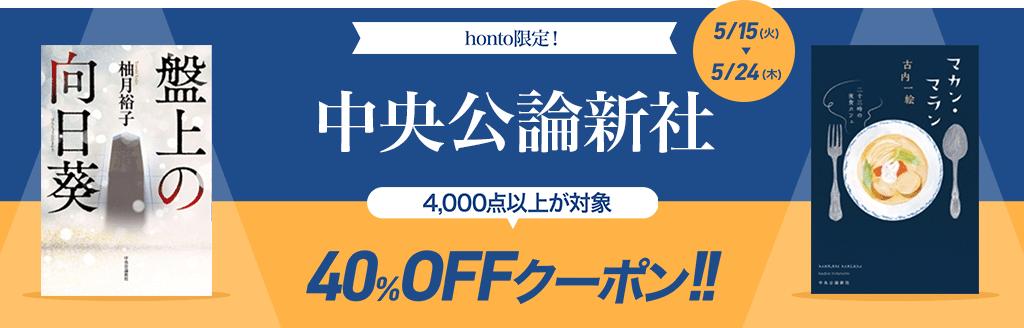 中央公論新社 全品40%OFFクーポン!