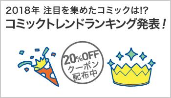 SS 【OP】【20%OFF】2018独自コミックランキング商品で何度でも使えるクーポン(~11/19)