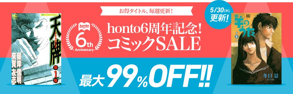 honto6周年記念!コミックSALE [コミック右肩上がりSALE 第4弾]