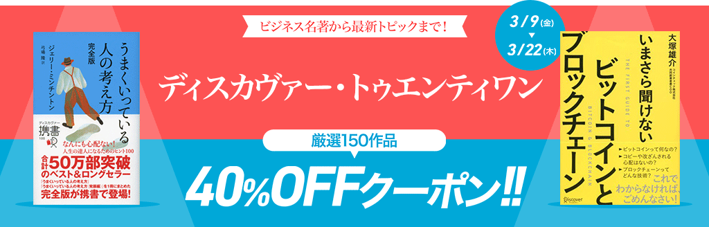 ディスカヴァー・トゥエンティワン 厳選150作品 40%OFFクーポン!!