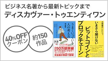 【OPクーポン】ディスカヴァー・トゥエンティワン厳選150タイトル40%OFFクーポンCP(~3/22)
