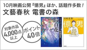 文藝春秋電書の森(~9/27)