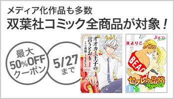 SS honto6周年 双葉社コミッククーポンフェア 最大50%OFF(~5/27)