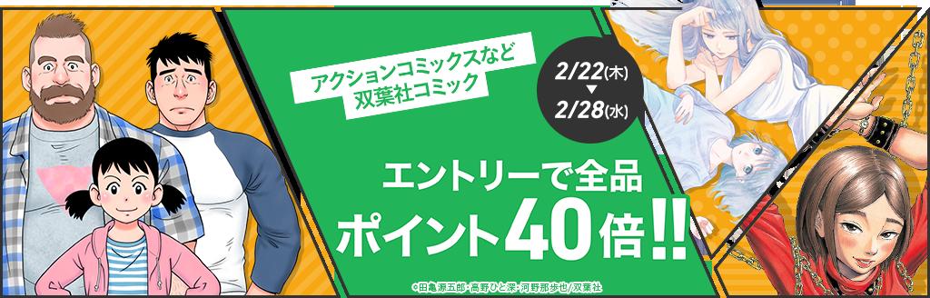 【双葉社コミック】エントリーで全品ポイント40倍キャンペーン!