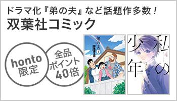 ポイント祭り!! 双葉社ポイント40倍(~2/28)