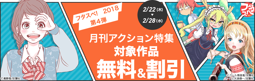 フタスペ!2018 第4弾 月刊アクション特集