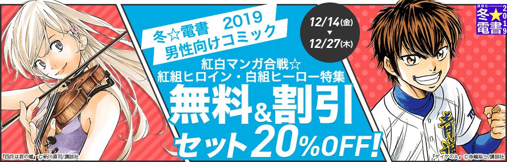 冬☆電書2019 男性向けコミック 紅白マンガ合戦☆