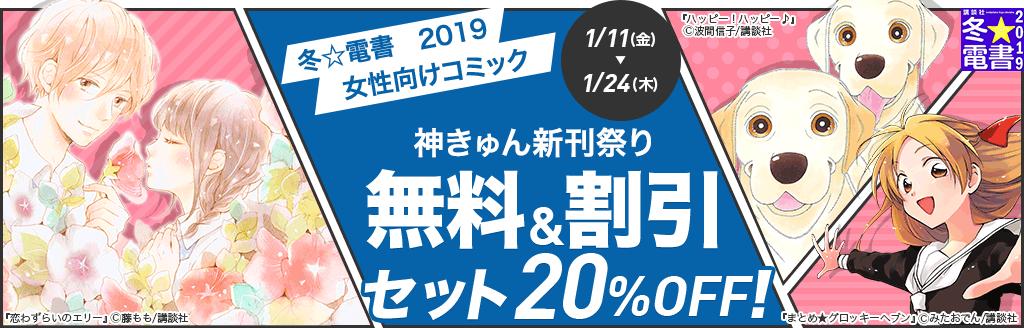 冬☆電書2019 女性向けコミック 神きゅん新刊祭り