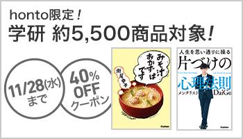 【OPクーポン】honto限定_学研 約5500タイトル クーポン40%OFFキャンペーン(~11/28)