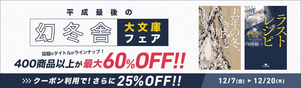 平成最後の幻冬舎大文庫フェア:電子書籍