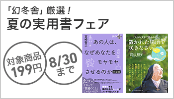 S 夏の実用書フェア ~300冊が199円~ ~8/30