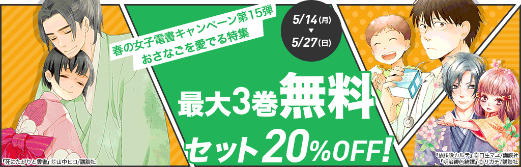 honto - 春の女子電書キャンペーン<第15弾> おさなごを愛でる特集:電子書籍