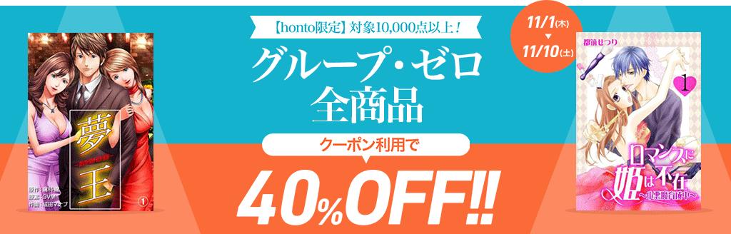 グループ・ゼロ コミック全品40%OFFクーポン!:電子書籍