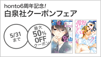 honto6周年 白泉社クーポンフェア 最大50%OFF(~5/31)