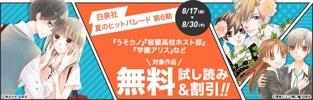 白泉社 夏のヒットパレード<第6期>