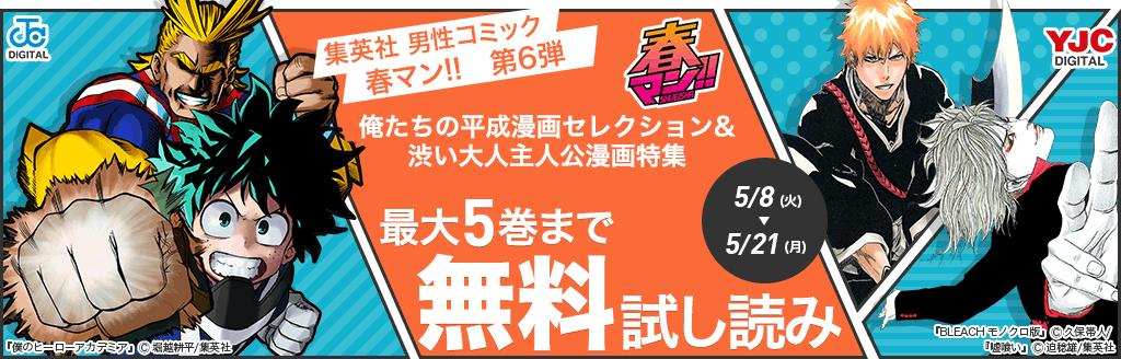 集英社 男性コミック 春マン!!<第6弾>
