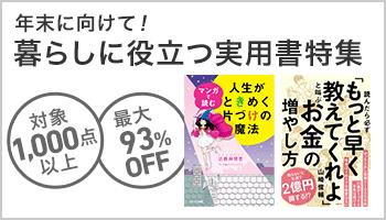 SS+ 「年末に向けて!暮らしに役立つ実用書」特集 ~12/20