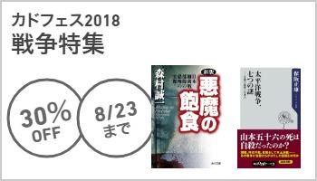 SS- カドフェス電子版2018_戦争特集 ~8/23