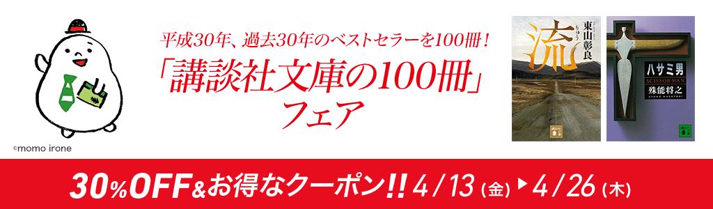 「講談社文庫の100冊」フェア