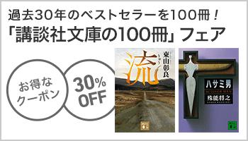 SS- 「講談社文庫の100冊」フェア ~4/26
