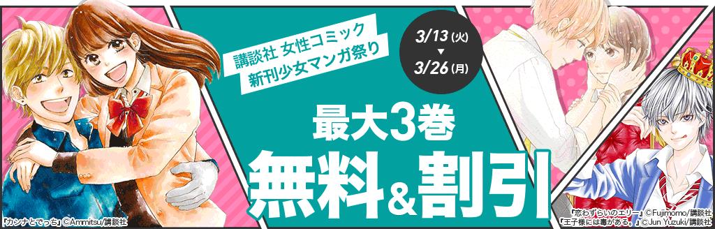 講談社 女性コミック 新刊少女マンガ祭り