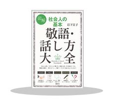 講談社 春の実用書200円フェア(~3/15)