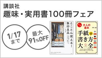 趣味・実用書100冊フェア(~1/17)