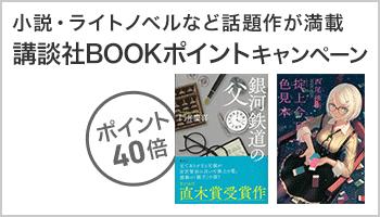 SS+【ポイント祭り】講談社BOOK 全品40倍 ~2月21日