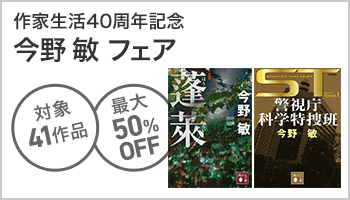 A 今野敏 作家生活40周年記念フェア ~5/24