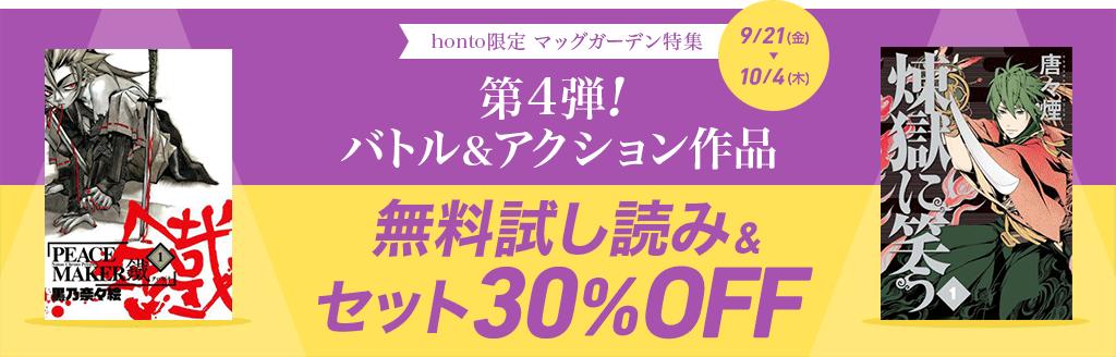 honto限定!マッグガーデン特集 第4弾! バトル&アクション作品 無料試し読み&セット30%OFF