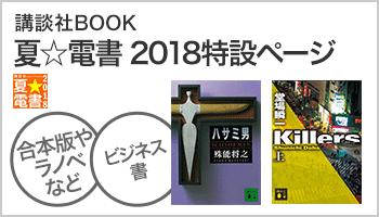 【8/10更新】夏☆電書2018 BOOK総合_集計無し(~8/23)