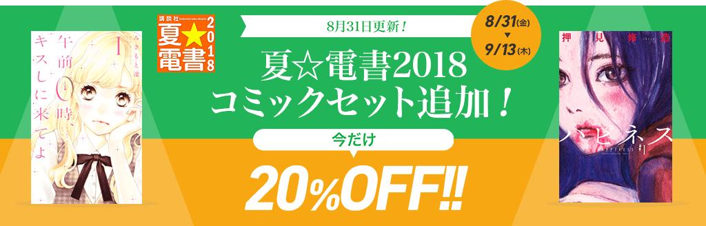 夏★電書2018コミックセット20%OFF!