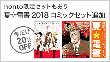 SS+ 7月2日更新!夏★電書2018コミックセット20%OFF!~7/5
