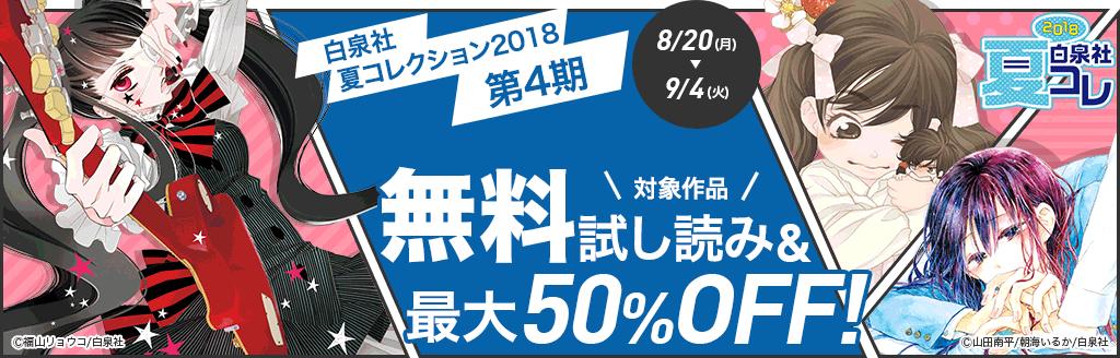 白泉社 夏コレクション2018 第4期