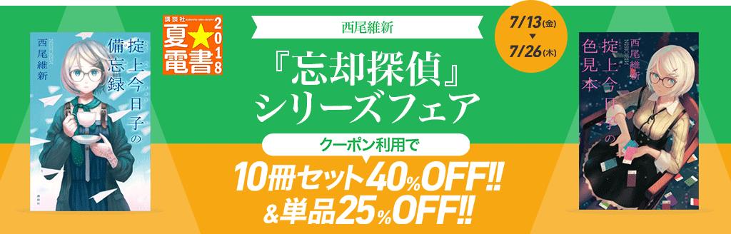 西尾維新 忘却探偵シリーズフェア クーポン利用で10冊セット40%OFF&単品25%OFF!!