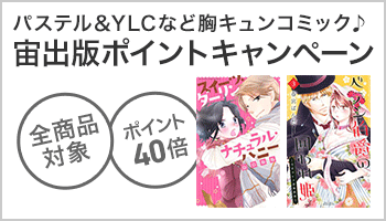 [TL]ポイント祭り!! 宙出版
