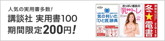 SS-  【冬☆電書】実用書100~1月25日