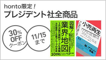 SS 【OPクーポン】プレジデント社 電子書籍全品30%OFFクーポン(~11/15)