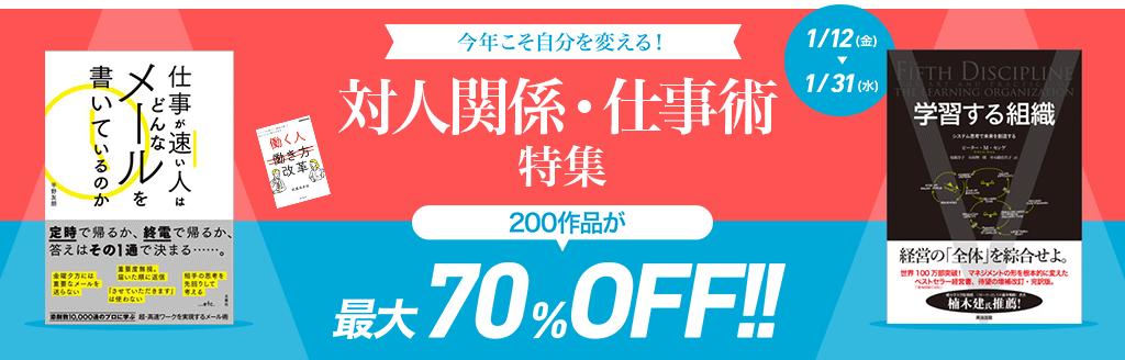 対人関係・仕事術特集 200作品最大70%OFF!!
